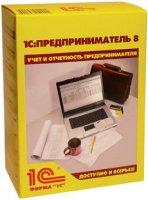 1C-Predprinimatel-_L2_.jpg