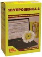 1C-Yproshenka8_L2_.jpg