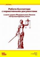 _2013_05_Rabota_buhg__s_normativnymi_dokum.jpg
